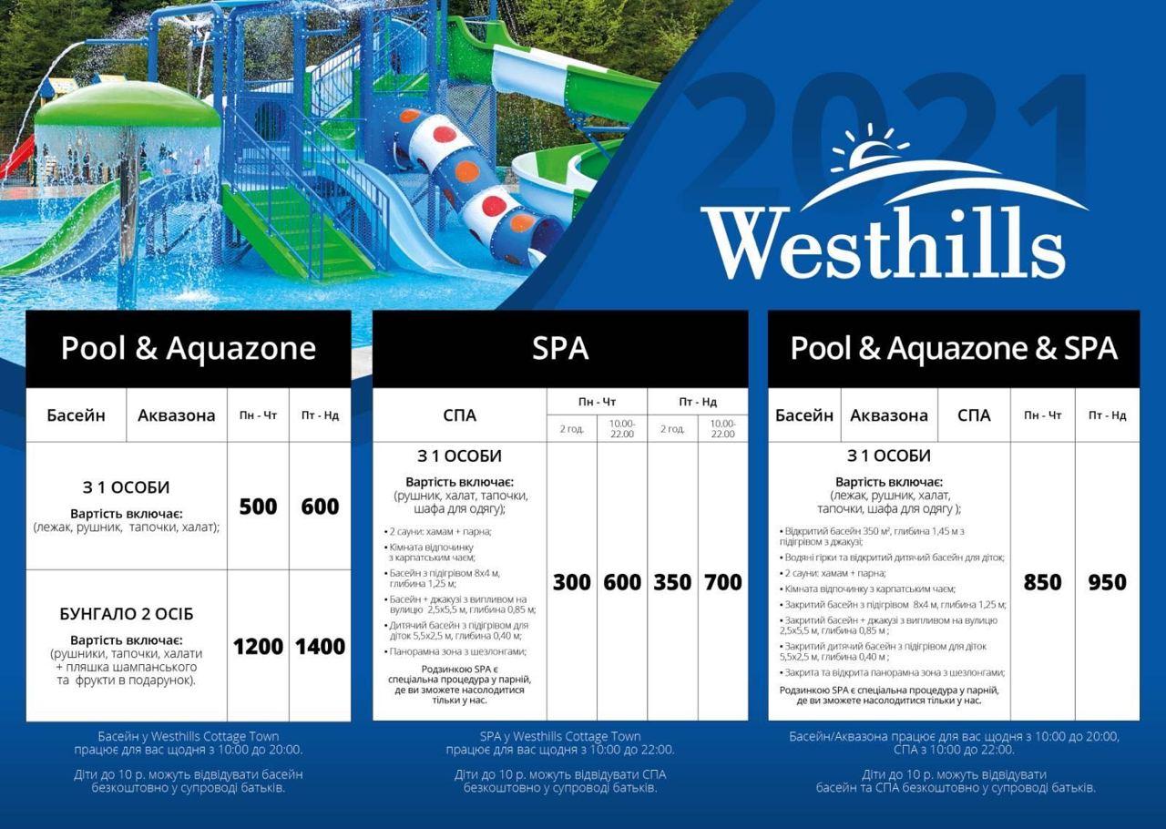 Westhill Ціни на басейн